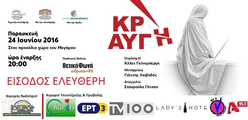 24 Ιουνίου, 8μμ στο Μέγαρο Μουσικής Θεσσαλονίκης: Κάνουμε την σιωπή μας #ΚΡΑΥΓΗ