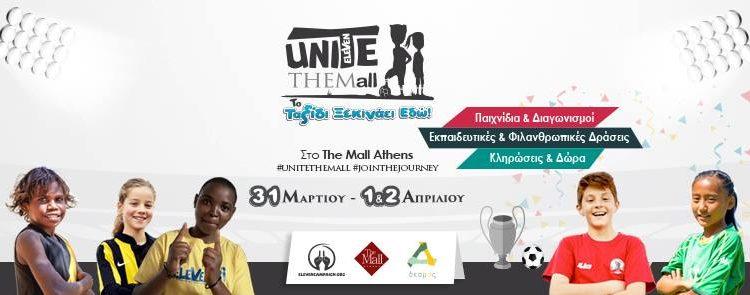 Unite THEMall με την υποστήριξη του #ΔΕΣΜΟΣ και του #ElevenCampaign