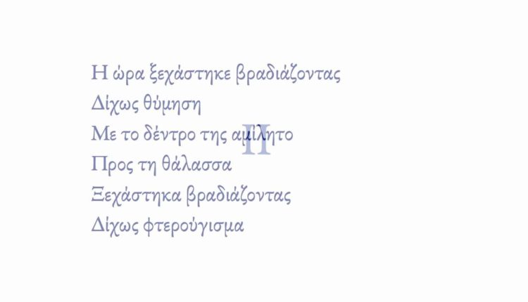 Παγκόσμια Ημέρα Ποίησης / ΑΘΗΝΑ / ΠΡΟΓΡΑΜΜΑ