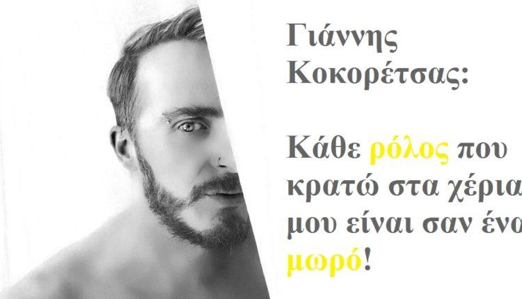 Γιάννης Κοκορέτσας: Κάθε ρόλος που κρατώ στα χέρια μου είναι σαν ένα μωρό!