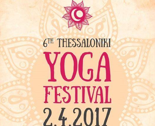 Με 5 Ευρώ όλος ο κόσμος της #YOGA στη Θεσσαλονίκη