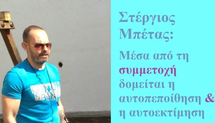Στέργιος Μπέτας: Μέσα από τη συμμετοχή δομείται η αυτοπεποίθηση!