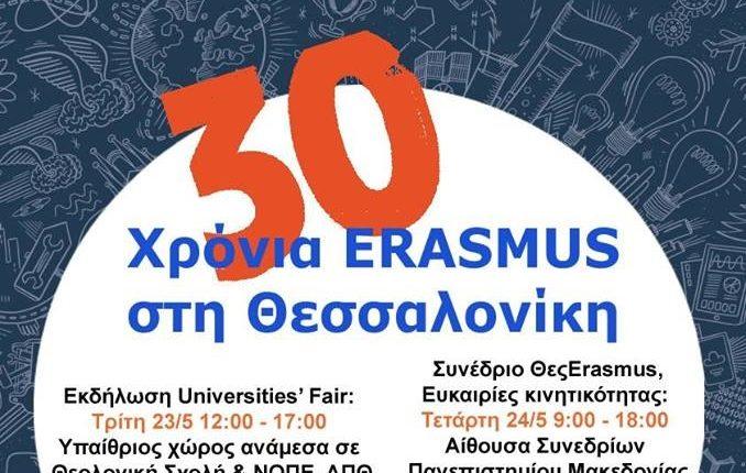 «ΘεςErasmus»: 30 χρόνια ERASMUS στην Θεσσαλονίκη