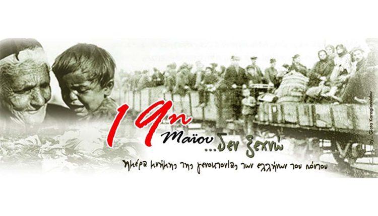 19 Μαΐου: Ημέρα Μνήμης της Γενοκτονίας των Ποντίων – 353.000 Έλληνες νεκροί (ΒΙΝΤΕΟ)