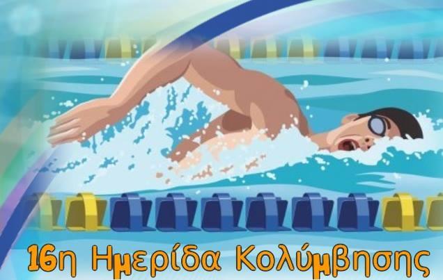 16η Ημερίδα Κολύμβησης: 23 φορείς, 200 αθλητές, ΌΛΟΙ ΝΙΚΗΤΕΣ!