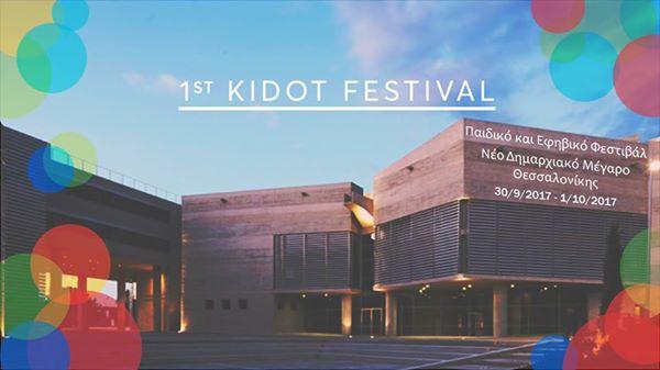 KIDOT Festival, τα παιδιά του αύριο, τον Σεπτέμβριο στην Θεσσαλονίκη!