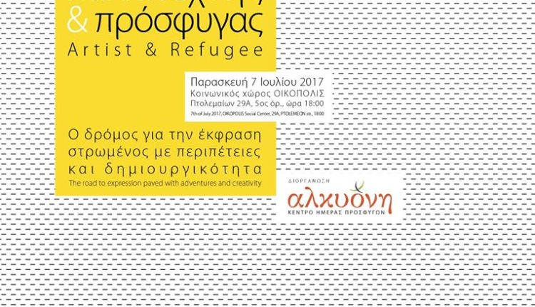 «Καλλιτέχνης και πρόσφυγας» / «Artist and Refugee»