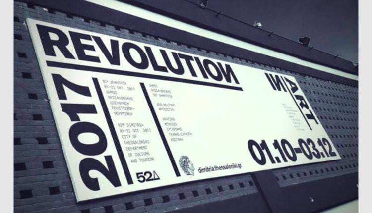 52α Δημήτρια Revolution In Art