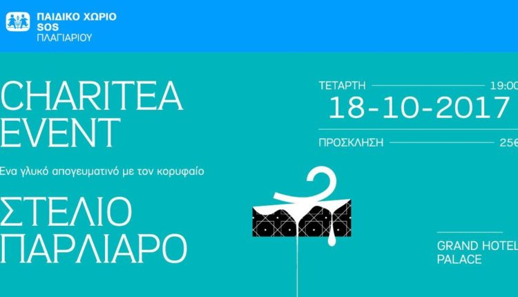 Charitea Event: Γλυκά με τον Στέλιο Παρλιάρο!