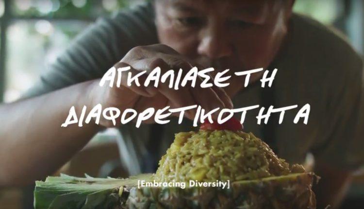 «Αγκάλιασε τη Διαφορετικότητα» VIDEO