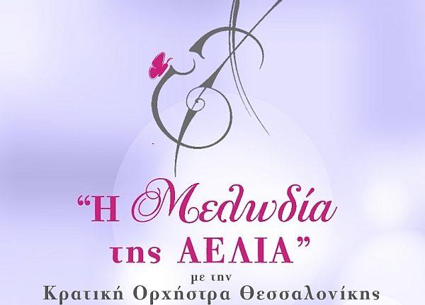 Η μελωδία της ΑΕΛΙΑ στο Μέγαρο Μουσικής Θεσσαλονίκης