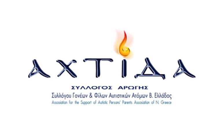 Εγκαίνια νέας πτέρυγας του Κέντρου Διημέρευσης και Ημερήσιας Φροντίδας Αυτιστικών Ατόμων Βορείου Ελλάδος