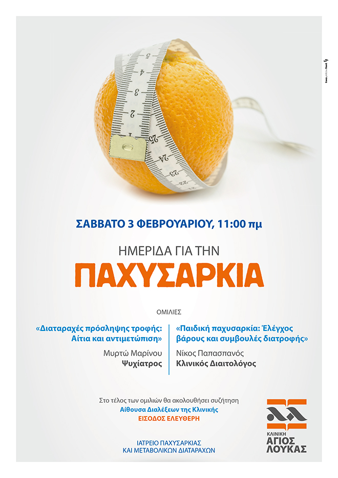 Paxysarkia Ag. Loukas